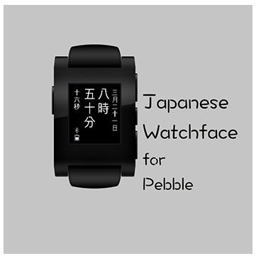 Pebble Tokei Watchface
